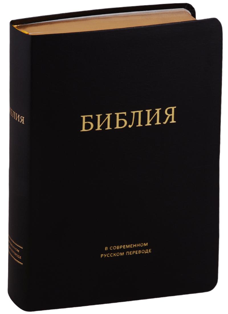 Кулаков М., Кулаков М. (ред.) Библия в современном русском переводе (черная) алексей кулаков оружейникъ