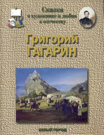 Григорий Гагарин Сказка о художнике и любви к отечеству