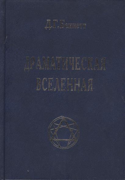 Драматическая Вселенная т.1