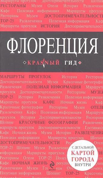 Усольцева О. (ред.) Флоренция усольцева о ред 2011 топ 10 всего в россии