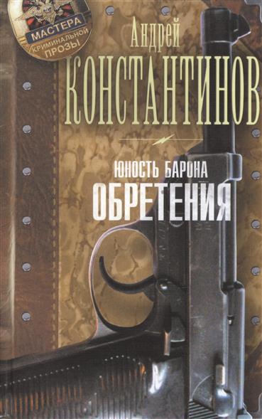 Константинов А. Юность Барона: Обретения  недорого