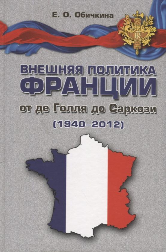 Внешняя политика Франции от де Голля до Саркози (1940-2012)