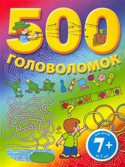 Панова О. (пер.) 500 головоломок лихачев д пер повесть временных лет