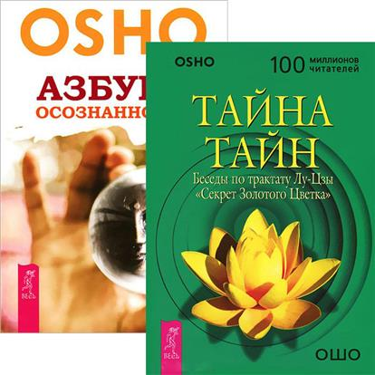 Тайна тайн. Азбука осознанности (комплект из 2 книг) тайна комплект из 2 книг