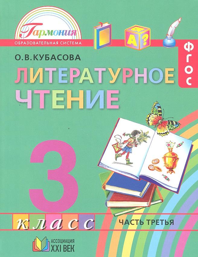 Кубасова О. Литературное чтение. Учебник для 3 класса общеобразовательных учреждений. В 4 частях. Часть 3