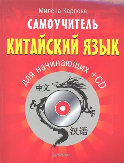Карлова М. Самоучитель. Китайский язык для начинающих (+CD) язык без границ немецкий язык самоучитель для начинающих cd