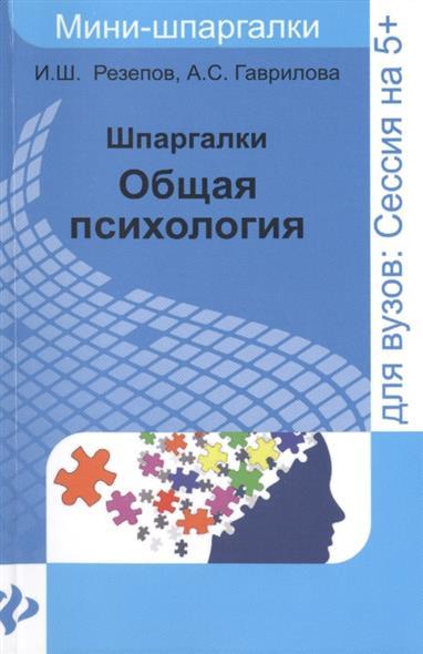 Резепов И., Гаврилова А. Шпаргалки. Общая психология иоланта гаврилова счастье