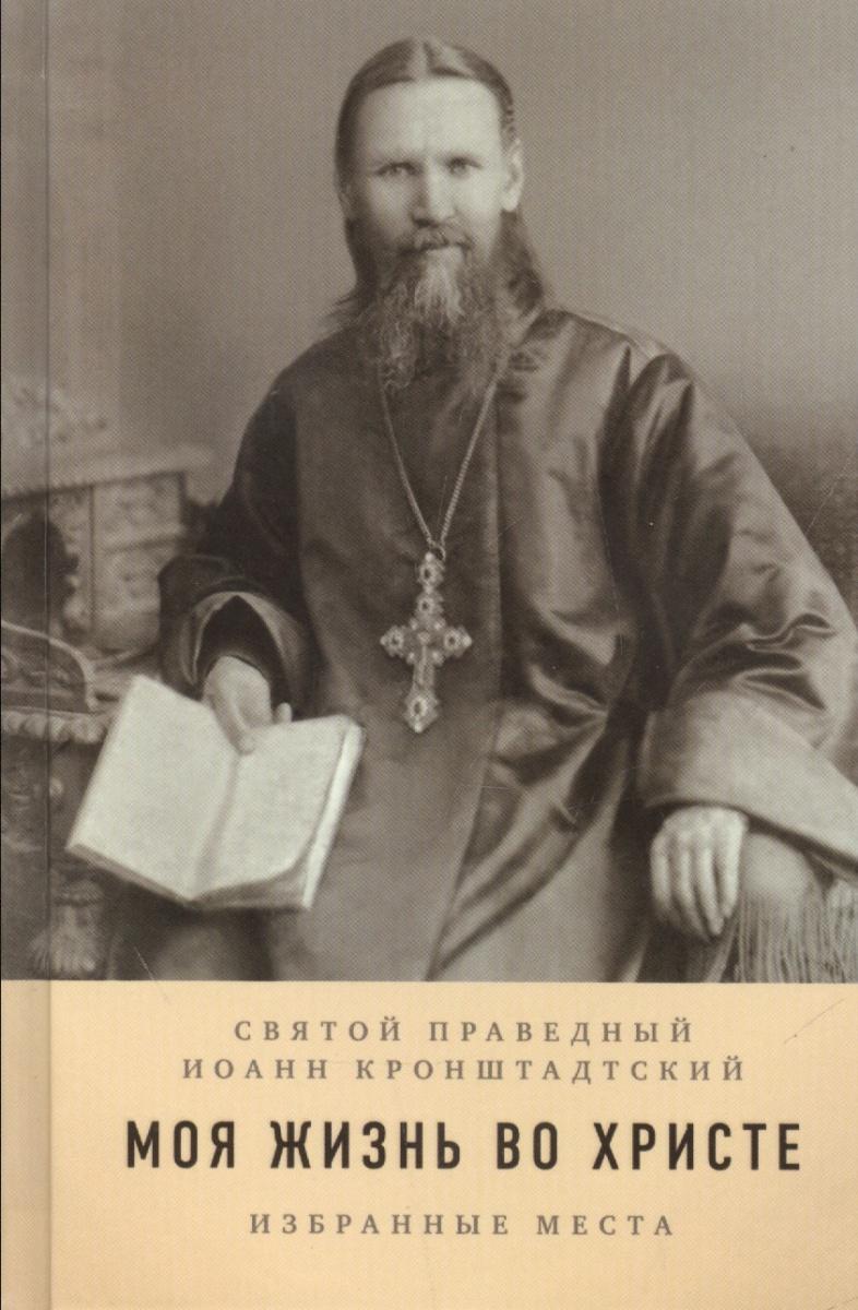С.А. С-кий, священник Александр Ельчанинов Моя жизнь во Христе. Избранные изречения в двух частях цены