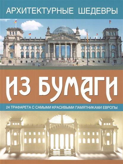 Архитектурные шедевры из бумаги. 24 трафарета с самыми красивыми памятниками Европы
