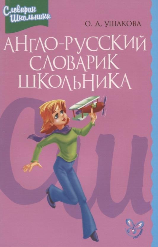 Ушакова О. Англо-русский словарик школьника англо русский словарик школьника