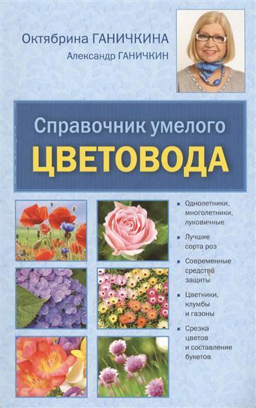 Ганичкина О., Ганичкин А. Справочник умелого цветовода