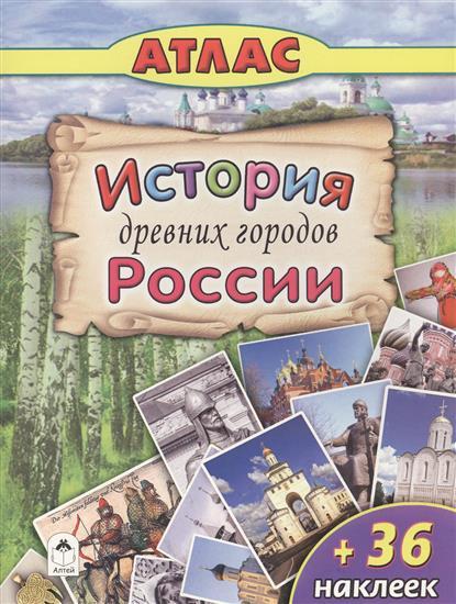История древних городов России (+36 наклеек)