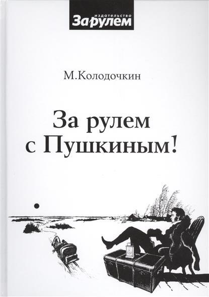За рулем с Пушкиным! от Читай-город