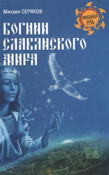 Серяков М. Богини славянского мира