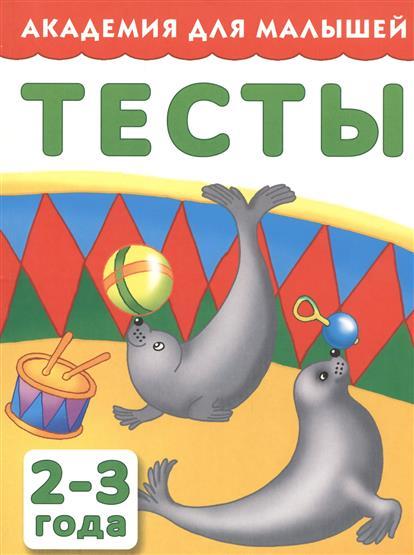 Дмитриева В. (сост.) Академия для малышей. Тесты. 2-3 года