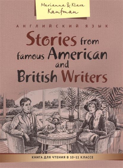 Английский язык. Stories from famous American and British Writters. Книга для чтения в 10-11 классе