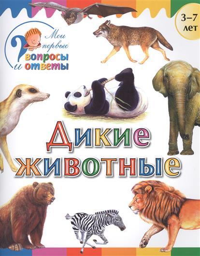 Дикие животные. 3-7 лет