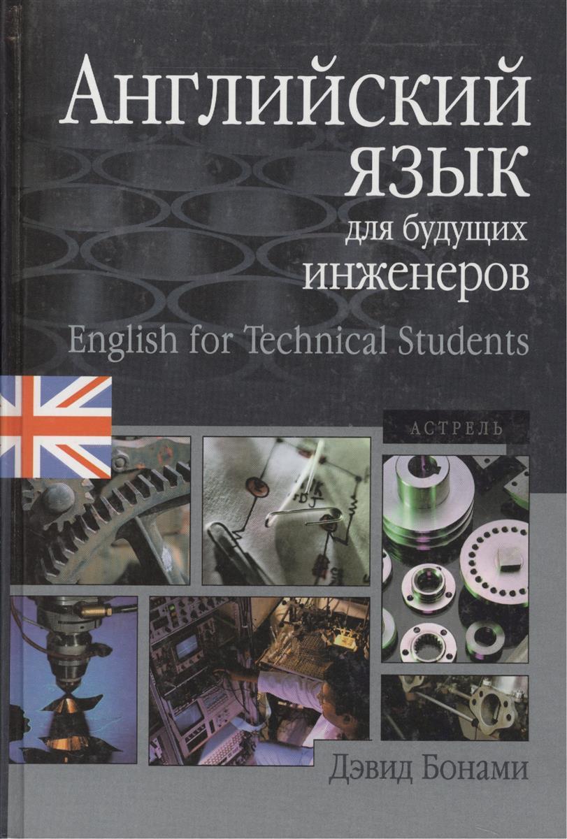 Бонами Д. Английский язык для будущих инженеров и а иващенко английский язык для it инженеров учебник