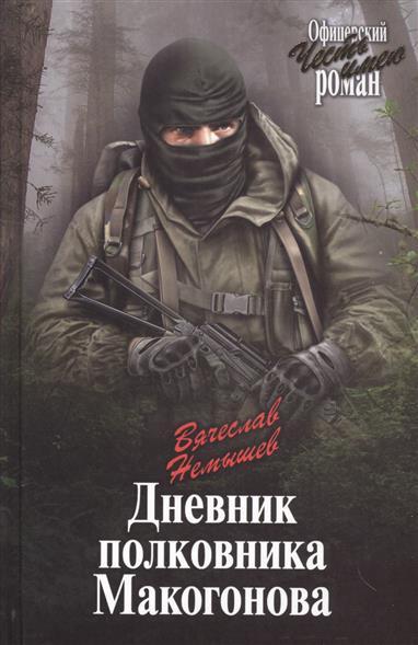 Книга Дневник полковника Макогонова. Немышев В.