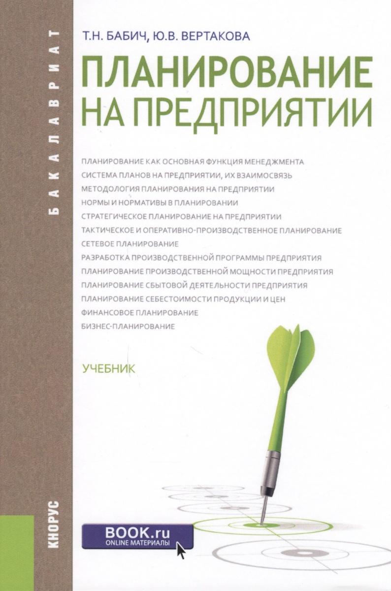 Планирование на предприятии. Учебник от Читай-город