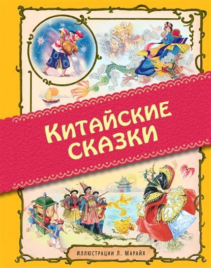 Крупичева И. (пер.) Китайские сказки