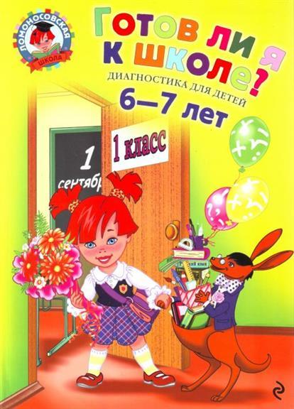 Пятак С., Мальцева И. Готов ли я к школе Диагностика для детей 6-7 лет эксмо готов ли я к школе диагностика для детей 6 7 лет
