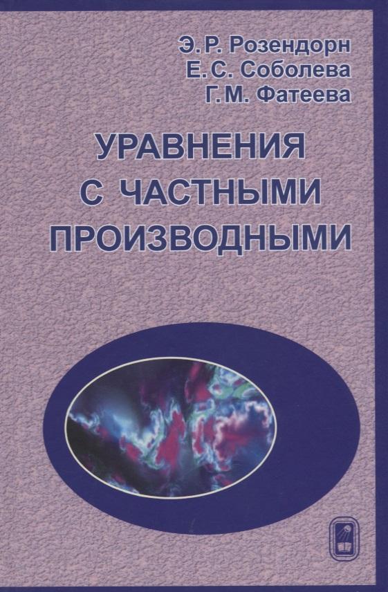 Розендорн Э., Соболева Е., Фатеева Г. Уравнения с частными производными ISBN: 9785922117562 эмиль розендорн теория поверхностей