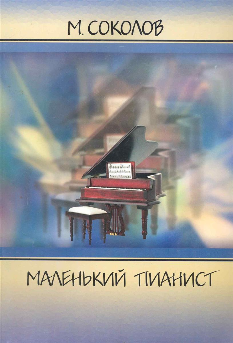 Соколов М. Маленький пианист ISBN: 9785897007967 цена