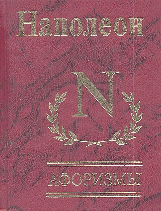 Наполеон Афоризмы