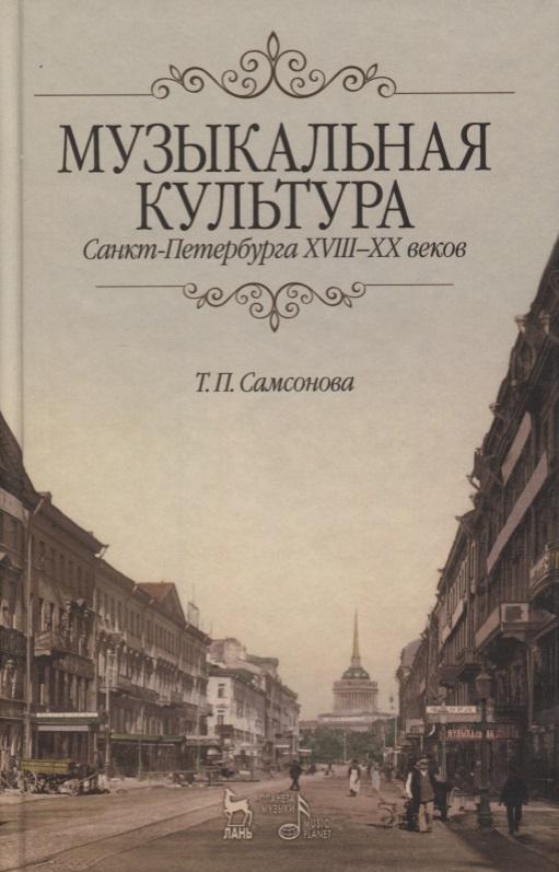 Музыкальная культура Санкт-Петербурга ХVIII–XX веков. Учебное пособие