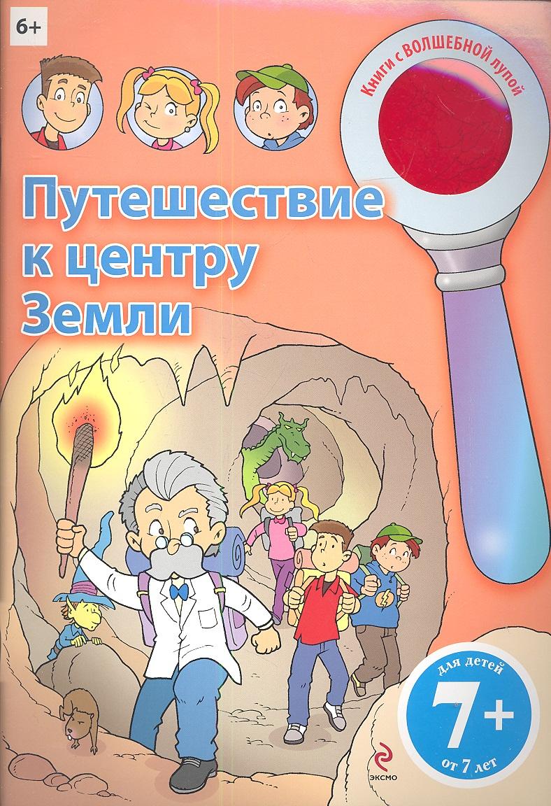 Колесникова И. (пер.) Путешествие к центру Земли путешествие к центру земли 2