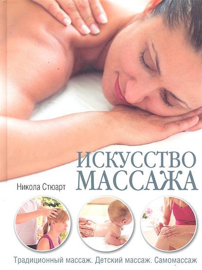 Искусство массажа Традиционный массаж...