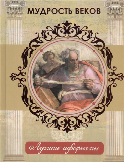 Богданова Н. (сост.) Мудрость веков семь смертных грехов 12 литографий н а богданова