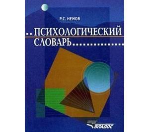 Психологический словарь Немов