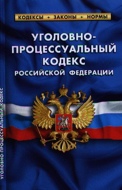 Уголовно-процессуальный кодекс Российской Федерации. По состоянию на 1 октября 2012 года