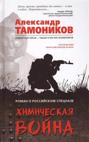 Тамоников А. Химическая война