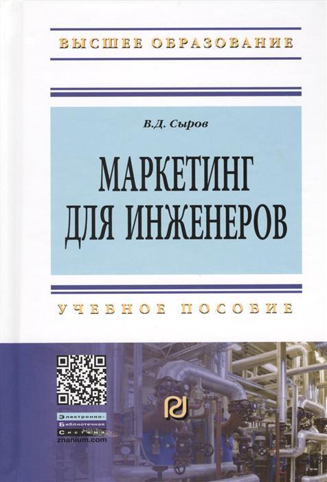 Сыров В. Маркетинг для инженеров. Учебное пособие маркетинг учебное пособие