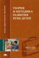 Теория и методика развития речи детей