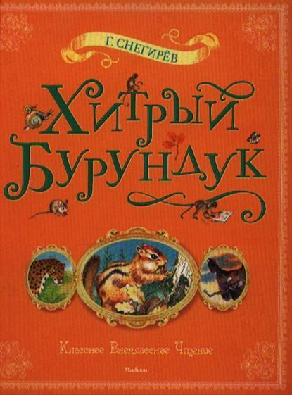 Снегирев Г. Хитрый бурундук. Рассказы и маленькие повести