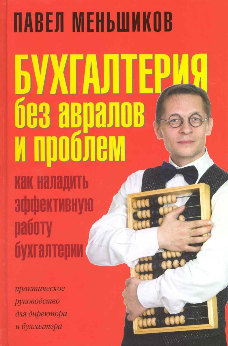 Меньшиков П. Бухгалтерия без авралов и проблем