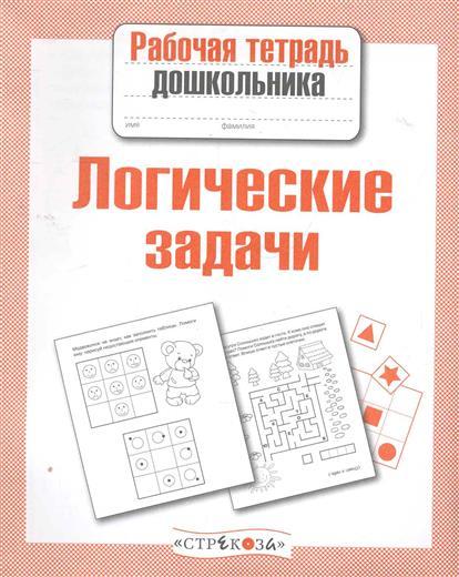 Артюх А., Бочкова А., Рюмина М. и др. (худ.) Логические задачи it8712f a hxs