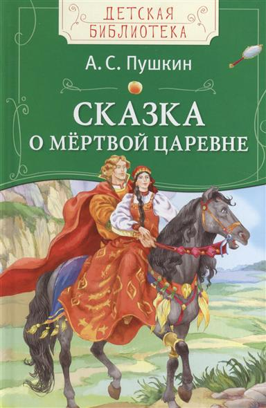 Пушкин А.: Сказка о мертвой царевне