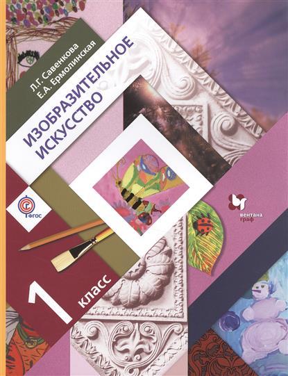 Изобразительное искусство. 1 класс. Учебник для учащихся общеобразовательных организаций. 2-е издание, исправленное и дополненное