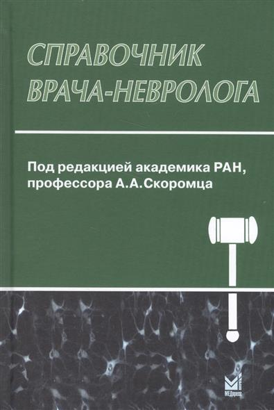 Скоромец А. (ред.) Справочник врача-невролога скоромец а казаков в ред профессор е л вендерович и наше время