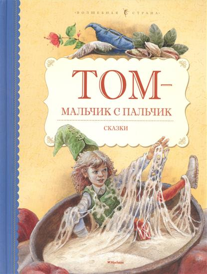 Шерешевская Н., Кружков Г. Чистякова-Вэр Е. (пер.) Том - мальчик с пальчик. Сказки