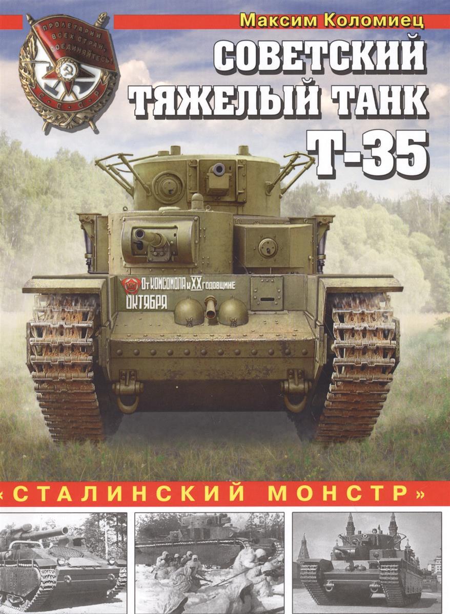 Коломиец М. Советский тяжелый танк Т-35. Сталинский монстр коломиец м советский тяжелый танк т 35 сталинский монстр