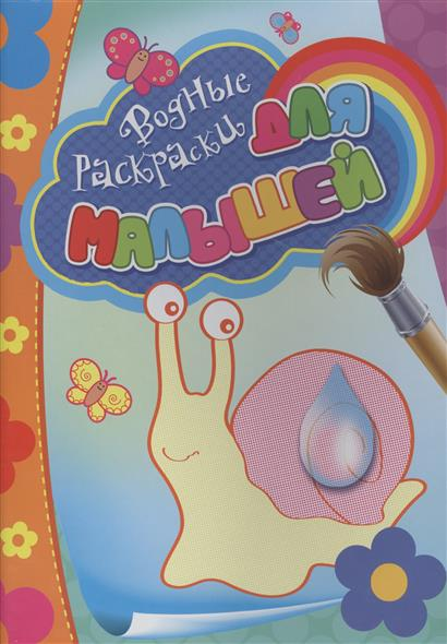 Котятова Н. (ред.) Водные раскраски для малышей. Улитка