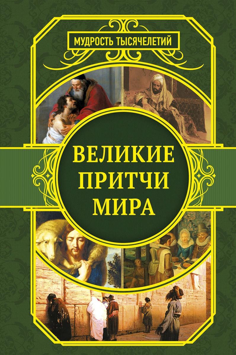 Закотина М. (сост.) Великие притчи мира