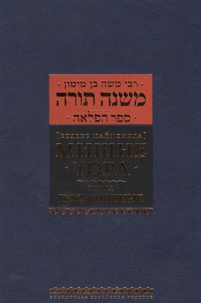 Мишне Тора [Кодекс Маймонида]. Книга Посвящение