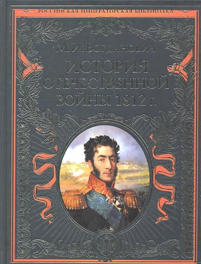 История отечественной войны 1812 года. Иллюстрированное издание